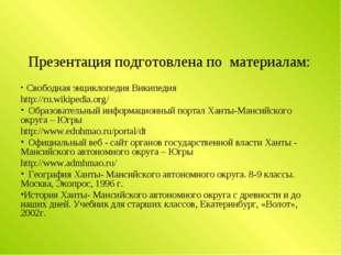 Презентация подготовлена по материалам: Свободная энциклопедия Википедия http