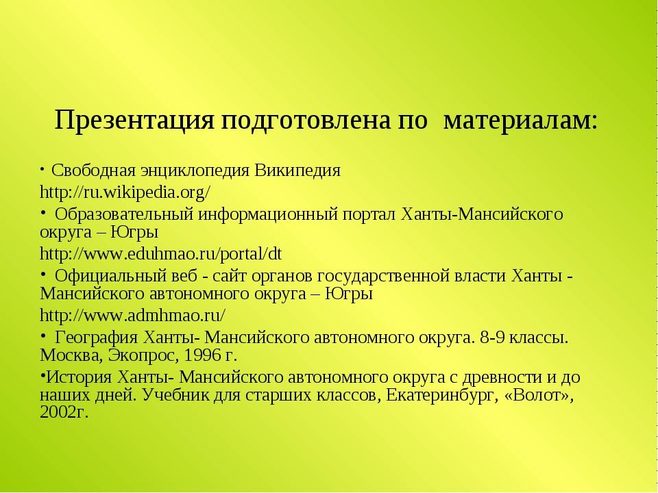 Презентация подготовлена по материалам: Свободная энциклопедия Википедия http...
