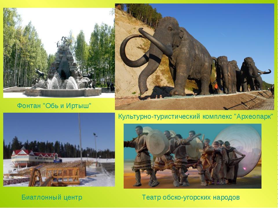 """Культурно-туристический комплекс """"Археопарк"""" Фонтан """"Обь и Иртыш"""" Биатлонный..."""