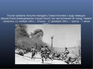 После провала попытки овладеть Севастополем с ходу немецко-фашистское командо