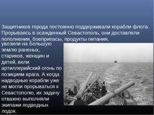 Защитников города постоянно поддерживали корабли флота. Прорываясь в осажденн