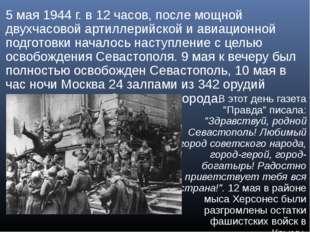5 мая 1944 г. в 12 часов, после мощной двухчасовой артиллерийской и авиационн