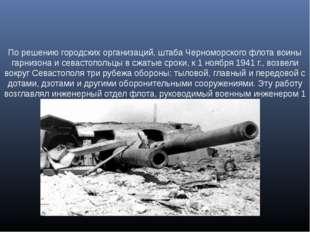 По решению городских организаций, штаба Черноморского флота воины гарнизона и