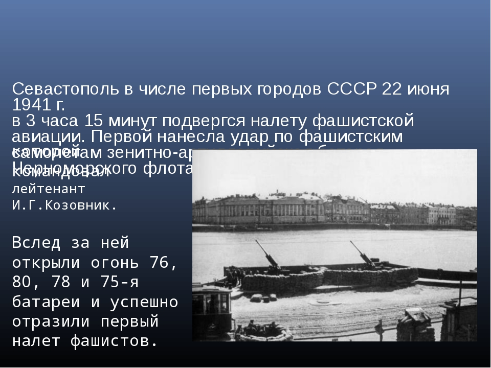 Севастополь в числе первых городов СССР 22 июня 1941 г. в 3 часа 15 минут под...