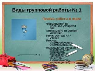 Виды групповой работы № 1 Формируется по желанию учащихся вне зависимости от