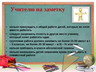 Учителю на заметку нельзя принуждать к общей работе детей, которые не хотят в