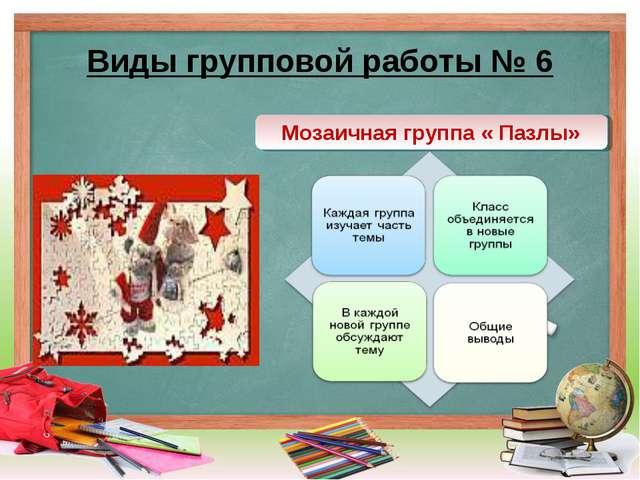 Виды групповой работы № 6 Мозаичная группа « Пазлы»