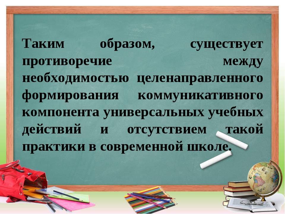 * Таким образом, существует противоречие между необходимостью целенаправленно...