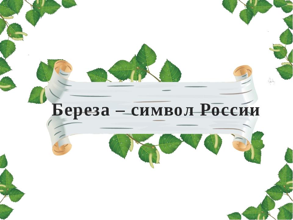Береза – символ России
