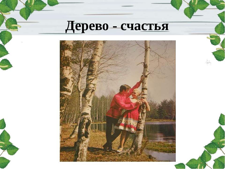 Дерево - счастья