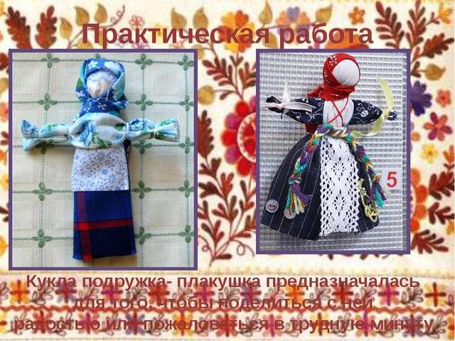 Практическая работа Кукла подружка- плакушка предназначалась для того, чтобы...