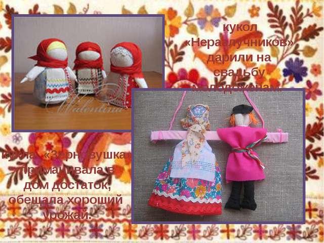 кукол «Неразлучников» дарили на свадьбу молодоженам. кукла «Зерновушка» прим...