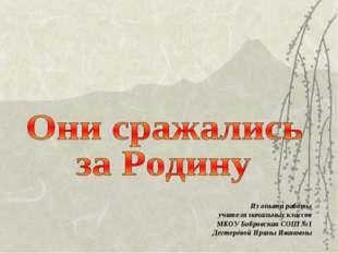 Из опыта работы учителя начальных классов МКОУ Бобровская СОШ №1 Дегтерёвой И