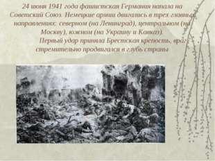 24 июня 1941 года фашистская Германия напала на Советский Союз. Немецкие арми