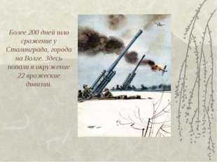 Более 200 дней шло сражение у Сталинграда, города на Волге. Здесь попали в ок