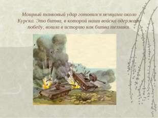 Мощный танковый удар готовился немцами около Курска. Это битва, в которой наш