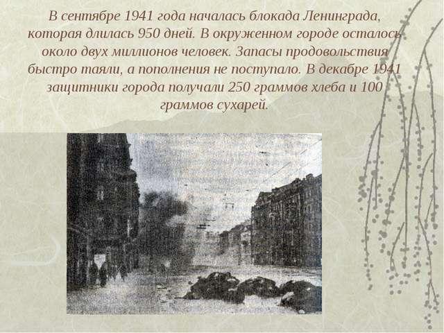 В сентябре 1941 года началась блокада Ленинграда, которая длилась 950 дней. В...