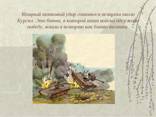 Мощный танковый удар готовился немцами около Курска. Это битва, в которой наш...