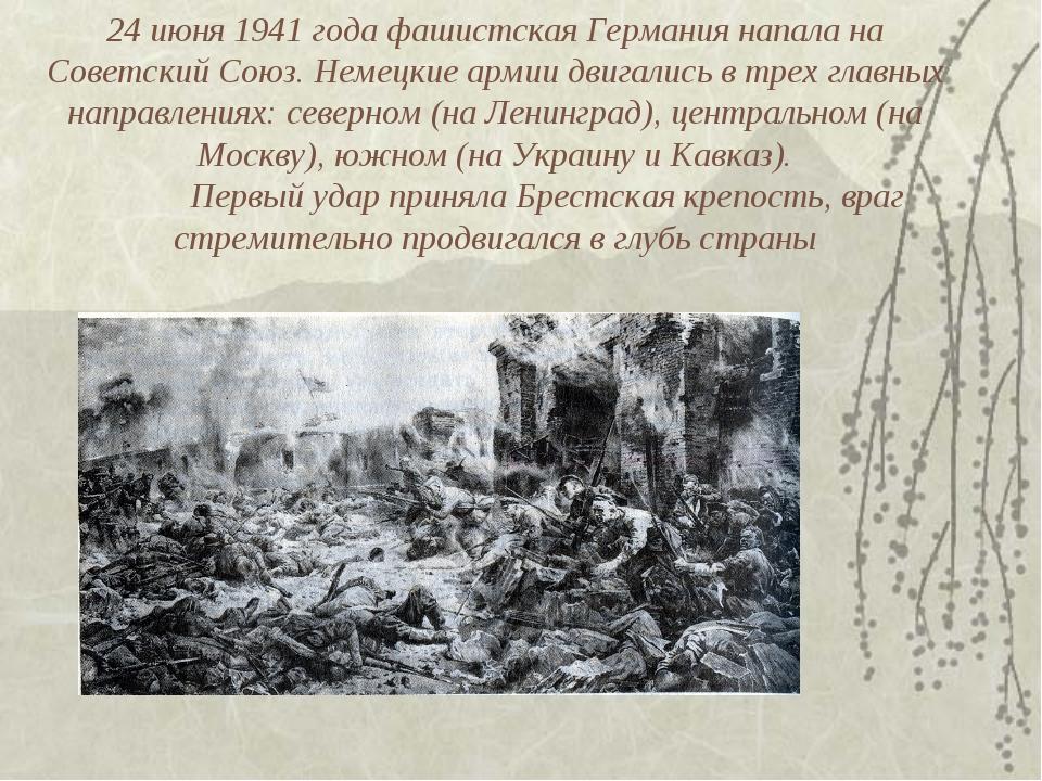 24 июня 1941 года фашистская Германия напала на Советский Союз. Немецкие арми...