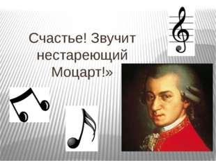 Счастье! Звучит нестареющий Моцарт!»