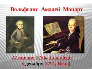 Вольфганг Амадей Моцарт 27января1756,Зальцбург— 5 декабря1791,Вена)