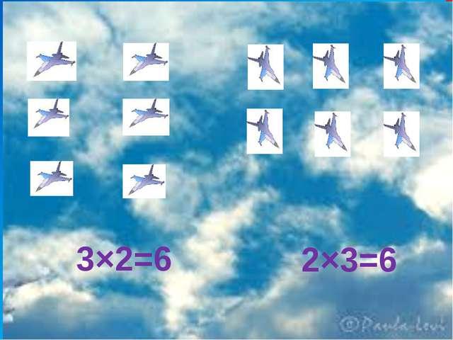 3×2=6 2×3=6
