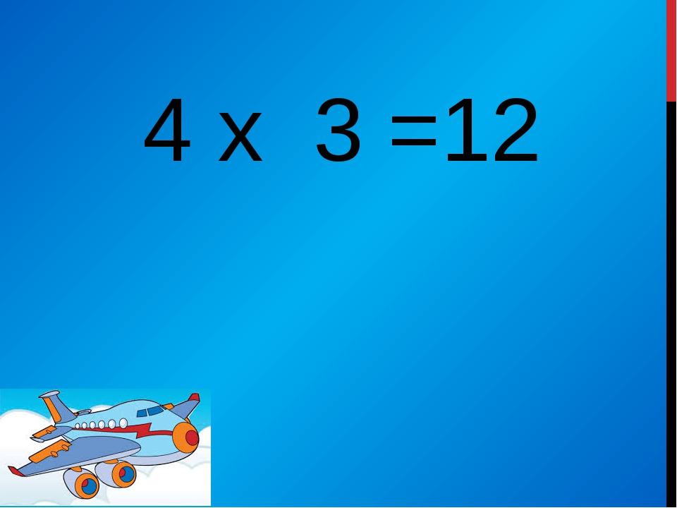 4 х 3 =12