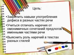 Цель: Закрепить навыки употребления дефиса в разных частях речи Учиться отлич
