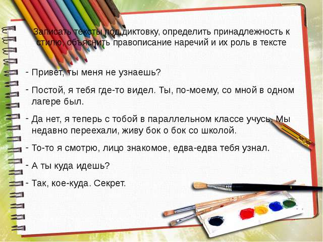 Записать тексты под диктовку, определить принадлежность к стилю, объяснить пр...