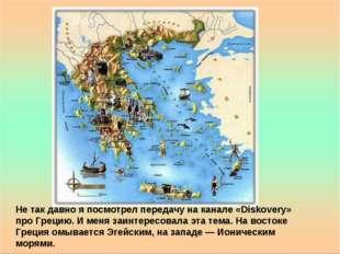 Не так давно я посмотрел передачу на канале «Diskovery» про Грецию. И меня за