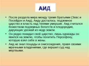 АИД После раздела мира между тремя братьями (Зевс и Посейдон и Аид), Аиду дос