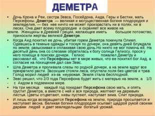 ДЕМЕТРА Дочь Крона и Реи, сестра Зевса, Посейдона, Аида, Геры и Бестии, мать