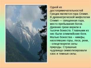 Одной из достопримечательностей Греции является гора Олимп. В древнегреческой