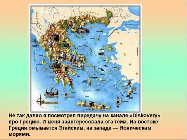 Не так давно я посмотрел передачу на канале «Diskovery» про Грецию. И меня за...