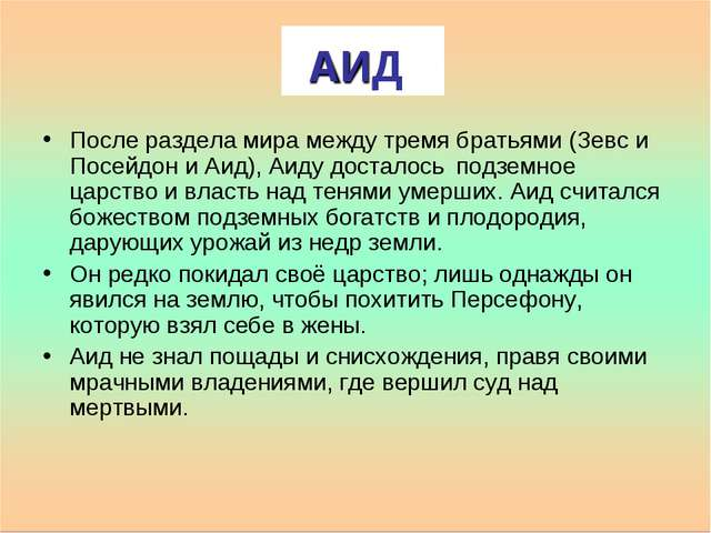 АИД После раздела мира между тремя братьями (Зевс и Посейдон и Аид), Аиду дос...