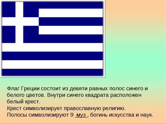 Флаг Греции состоит из девяти равных полос синего и белого цветов. Внутри син...