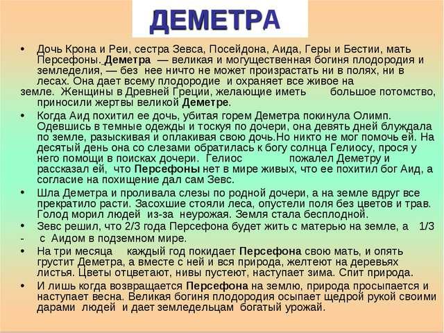 ДЕМЕТРА Дочь Крона и Реи, сестра Зевса, Посейдона, Аида, Геры и Бестии, мать...