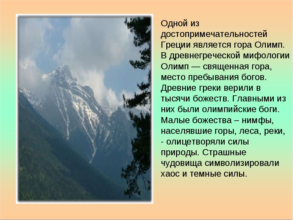 Одной из достопримечательностей Греции является гора Олимп. В древнегреческой...