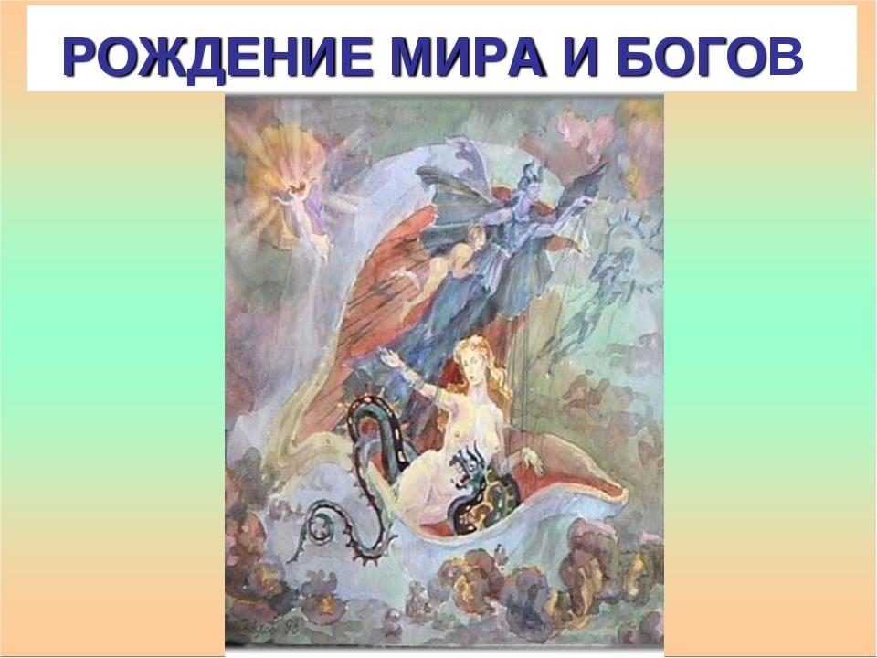 РОЖДЕНИЕ МИРА И БОГОВ