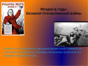 Моздок в годы Великой Отечественной войны Когда весть о вероломном нападении