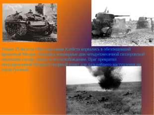 Только 25 августа 1942 года танки Клейста ворвались в обезлюдевший фронтовой