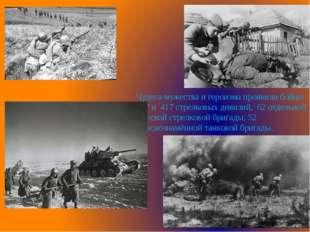 Чудеса мужества и героизма проявили бойцы 337 и 417 стрелковых дивизий, 62 от