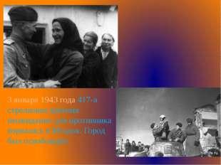 3 января 1943 года 417-я стрелковая дивизия неожиданно для противника ворвала
