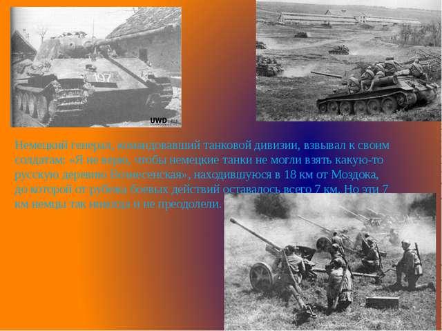 Немецкий генерал, командовавший танковой дивизии, взвывал к своим солдатам: «...