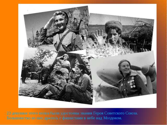 23 девушки этого полка были удостоены звания Героя Советского Союза. Большинс...