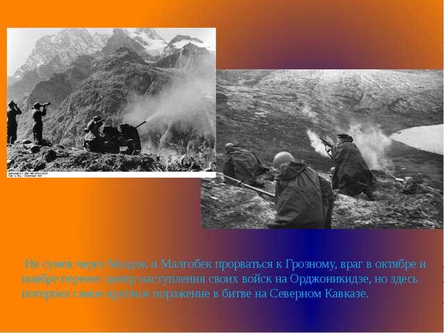 Не сумев через Моздок и Малгобек прорваться к Грозному, враг в октябре и ноя...