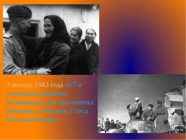 3 января 1943 года 417-я стрелковая дивизия неожиданно для противника ворвала...
