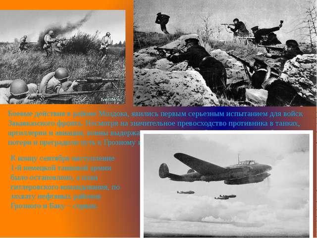 Боевые действия в районе Моздока, явились первым серьезным испытанием для вой...