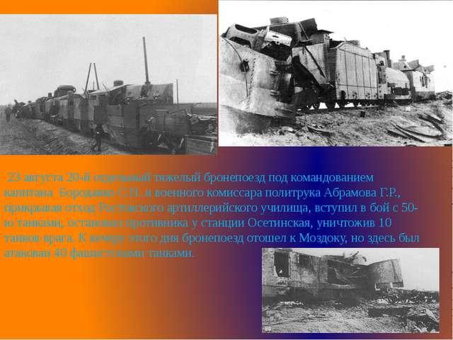 23 августа 20-й отдельный тяжелый бронепоезд под командованием капитана Боро...