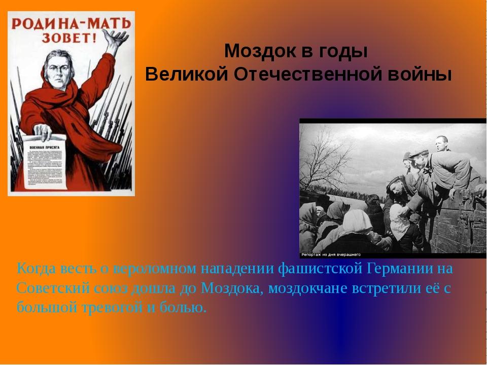 Моздок в годы Великой Отечественной войны Когда весть о вероломном нападении...